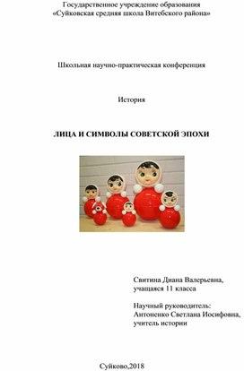 Лица и символы советской эпохи