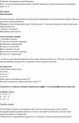 """План-конспект по математике на тему """"Сложение и вычитание вида плюс-минус 2"""""""