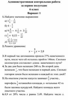 Контрольная работа по математике за первое полугодие. 6 класс