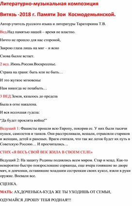 Литературно-музыкальная композиция памяти Зои Космодемьянской