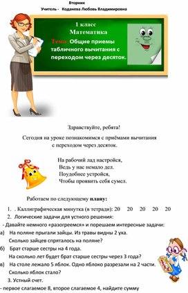 """Онлайн урок  Математика 1 класс Тема: """" Общие приёмы табличного вычитания с переходом через десяток"""""""