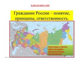 Гражданин России - урок обществознания 11 класс
