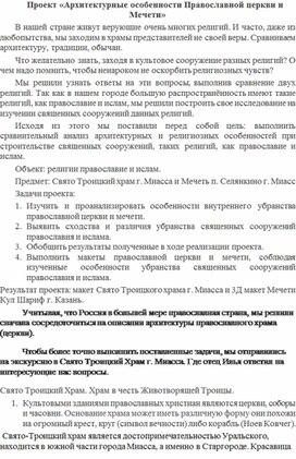 Проект «Архитектурные особенности Православной церкви и Мечети»