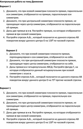 """Контрольная работа по геометрии на тему """"Движение"""", 9 класс"""