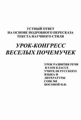 Развитие речи в 5 классе по русскому языку. Урок-конгресс веселых почемучек
