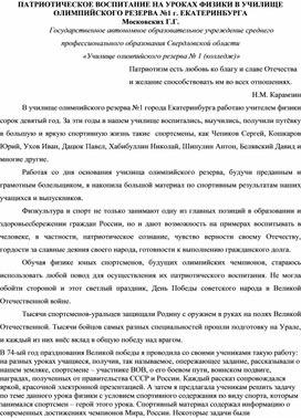 Патриотическое воспитание на уроках физики в Училище олимпийского резерва №1 города Екатеринбурга.