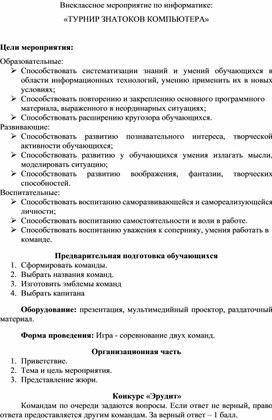 Методическая разработка внеклассного мероприятия турнир знатоков компьютера.doc
