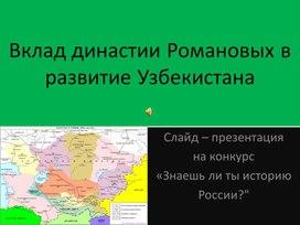 Вклад династии Романовых в развитие Узбекистана.