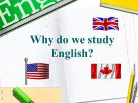 Почему мы изучаем английский язык