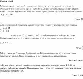 1Решение текстовых задач_дидактический материал3