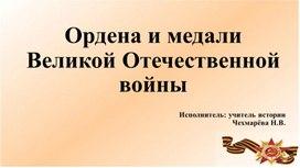 """Презентация """"Ордена и медали Великой Отечественной войны"""""""
