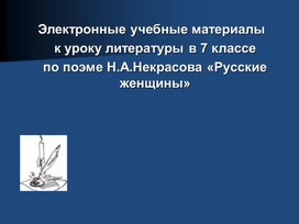 Н.А.Некрасов. Русские женщины