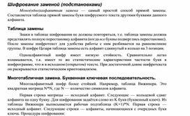 Шифрование заменой (подстановками).docx