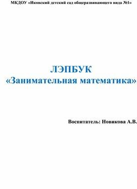 ЛЭПБУК  «Занимательная математика»