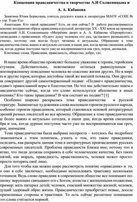"""Статья """"Концепция праведничества в творчестве А.И Солженицына и  А. А. Кабакова"""""""