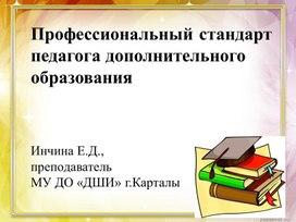 Профессиональный стандарт педагога дополнительного образования