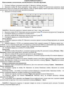 Использование статистических, математических и текстовых функций