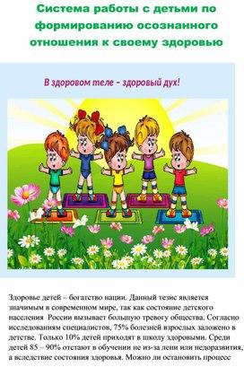 Консультация для родителей «Система работы с детьми по формированию осознанного отношения к своему здоровью»
