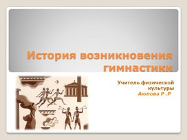 Презентация.  История возникновения гимнастики