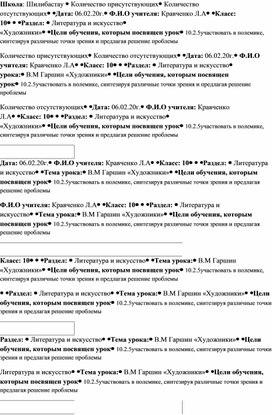 """Поурочное планирование урока в 10 классе """"В.М.Гаршин """"Художники"""""""