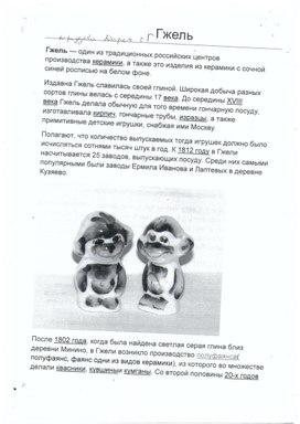 """Лучшие письменные работы учащихся 8-9 классов по искусству """"Промыслы Подмосковья"""""""