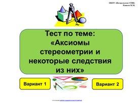 Аксиомы стереометрии и некоторые следствия из них. Геометрия 10 класс.