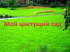 Исследовательская работа на тему: Создание проекта » Мой цветущий сад».