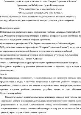 Великая Отечественная война 1941-1945  (урок)
