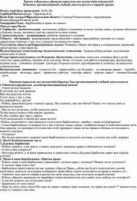 """Конспект по правовому воспитанию на тему """"Барбоскины и право на семью"""""""