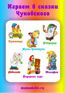 Kniga_igraem_v_skazki_Chukovskogo