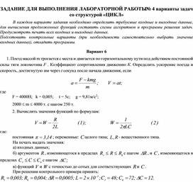 ЗАДАНИЕ ДЛЯ ВЫПОЛНЕНИЯ ЛАБОРАТОРНОЙ РАБОТЫ № 4 варианты задач со структурой «ЦИКЛ»