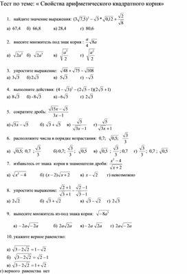 """Тест по теме""""Свойства арифметического квадратного корня"""""""
