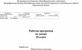 Рабочая программа по химии 10 класс (профиль)