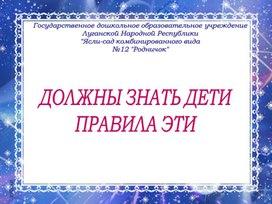 Презентация ДОЛЖНЫ ЗНАТЬ ДЕТИ ПРАВИЛА ЭТИ