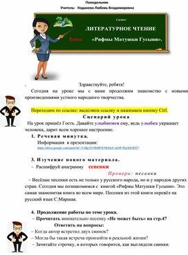 """Онлайн урок Литературное чтение Тема: """" Рифмы Матушки Гусыни"""" 1 класс"""