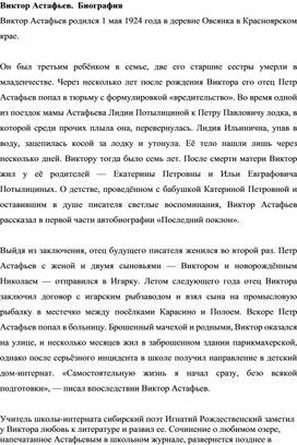 Виктор Астафьев. Биография