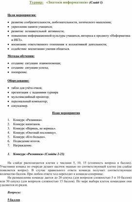 ТУРНИР ЗНАТОКИ ИНФОРМАТИКИ.doc