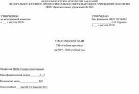 ТЕМАТИЧЕСКИЙ ПЛАН УП «Учебная практика» по профессии 18880 Столяр строительный