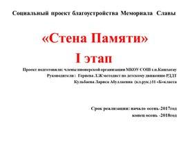 Презентация Стена Памяти