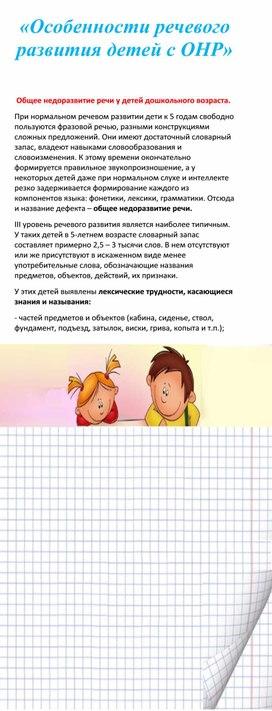 """Консультация для родителей """"Особенности речевого развития детей с ОНР"""""""