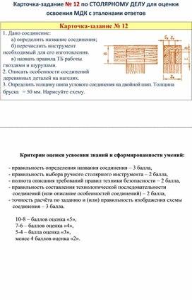 Карточка-задание № 12 по СТОЛЯРНОМУ ДЕЛУ для оценки освоения МДК с эталонами ответов