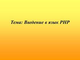 Презентация: Введение в PHP