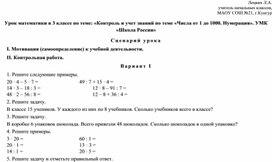 Урок математики в 3 классе по теме: «Контроль и учет знаний по теме «Числа от 1 до 1000. Нумерация». УМК «Школа России»