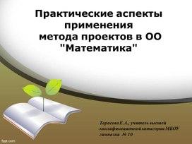 Практические аспекты применения метода проектов в ОО Математика (презентация)