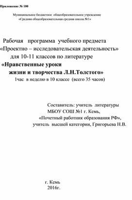 """Литература 10 класс программа проектно-исследовательской деятельности """"Нравственные уроки жизни и творчества Л.Н.Толстого"""""""