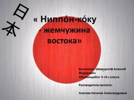 """Презентация к проектной работе на тему """"Япония-жемчужина востока"""""""
