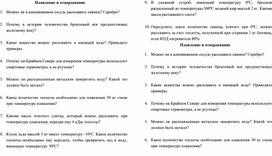 """Карточки-задания по физике на тему """"Плавление и отвердевание"""" 8 класс"""