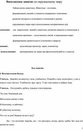 """Викторина """"Тайная жизнь животных"""" (3 класс)"""