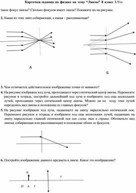 "Карточки-задания по физике на тему ""Линзы"" 8 класс"