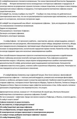 """Исследовательская работа """"Софизмы"""""""